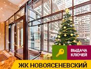 Готовые квартиры в доме премиального уровня Новый год в Новой квартире!